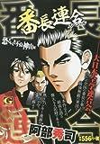 番長連合スペシャル 恐るべき不良・神山編 (Gコミックス)