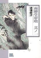 雨柳堂夢咄 其ノ1 (朝日コミック文庫)
