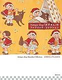 Antique Shop「赤ずきん」のファブリック・コレクション