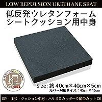 クッション中身 低反発ウレタン シートクッションサイズ 40cm×40cm×5cm DIY 手芸 カスタマイズ可能