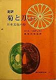 菊と刀〈上巻〉 (1951年) (現代教養文庫〈第15〉)