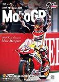 2013MotoGP公式DVD Round18 バレンシアGP