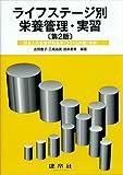 ライフステージ別栄養管理・実習―日本人の食事摂取基準(2015年版)準拠