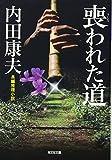 喪われた道 (光文社文庫)