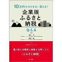10万円からできる! 使える!  企業版ふるさと納税Q&A