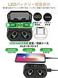 【2019最新版 3500mAh IPX7完全防水】Bluetooth ワイヤレスイヤホン LEDディスプレイ Hi-Fi 高音質 最新Bluetooth5.0+EDR搭載 3Dステレオサウンド 完全ワイヤレス イヤホン 自動ペアリング ブルートゥース イヤホン AAC対応 左右分離型 Siri対応 音量調整可能 超大容量充電ケース付き 電池残量インジケーター付き iPhone/ipad/Android適用 (ブラック)