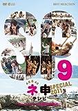 AKB48 ネ申テレビ スペシャル~オーストラリアの秘宝を探せ!~ [DVD]の画像