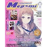 Megami MAGAZINE(メガミマガジン) 2018年 01 月号 [雑誌]