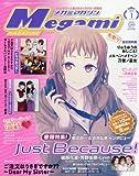 Megami MAGAZINE(メガミマガジン) 2018年 01 月号 [雑誌] 画像