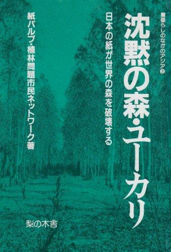 沈黙の森・ユーカリ—日本の紙が世界の森を破壊する (暮らしのなかのアジア)