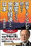 戦争とインフレが終わり激変する世界経済と日本 (一般書) -