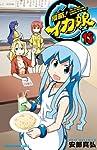 侵略!イカ娘 13 (少年チャンピオン・コミックス)