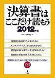 決算書はここだけ読もう〈2012年版〉