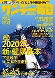 サンデー毎日 2020年01月05・12日合併号 [雑誌]