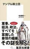 「テンプル騎士団 (集英社新書)」販売ページヘ