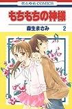 もちもちの神様 2 (花とゆめコミックス)