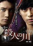 殺人の川[DVD]