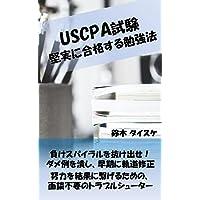USCPA試験 堅実に受かる勉強法