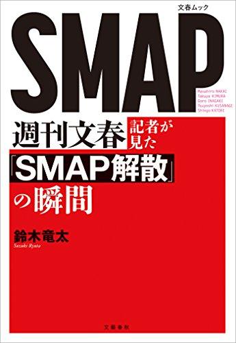 週刊文春記者が見た『SMAP解散』の瞬間 (文春e-book)