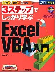 3ステップでしっかり学ぶ ExcelVBA入門 (今すぐ使えるかんたんプラス)