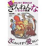 今泉 忠明 (監修) (10)新品:   ¥ 972 ポイント:30pt (3%)25点の新品/中古品を見る: ¥ 972より