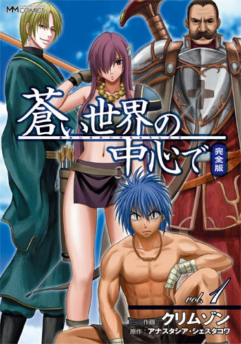 蒼い世界の中心で 完全版1 (マイクロマガジン☆コミックス)