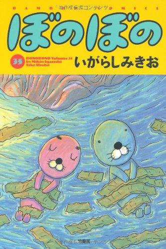 ぼのぼの (35) (バンブーコミックス ) [コミック] / いがらし みきお (著); 竹書房 (刊)