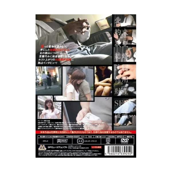 リアルタイムドキュメント裏仕事師 [DVD]の紹介画像3