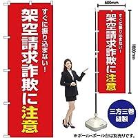 のぼり旗 架空請求詐欺に注意(赤) OK-343(三巻縫製 補強済み)