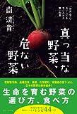 真っ当な野菜、危ない野菜 ~「安全・安心・おいしい」を手に入れる賢い知恵~ (ワニプラス) 画像