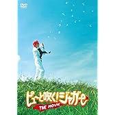 ピューと吹く!ジャガー THE MOVIE [DVD]
