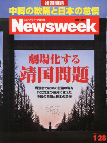 Newsweek (ニューズウィーク日本版) 2014年 1/28号 [劇場化する靖国問題]の詳細を見る
