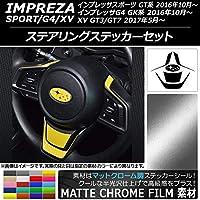 AP ステアリングステッカーセット マットクローム調 スバル インプレッサ スポーツ/G4/XV GT/GK系 2016年10年~ ブラック AP-MTCR2180-BK