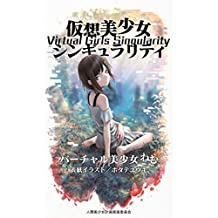 仮想美少女シンギュラリティ (VTuber文庫)
