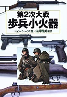 Amazon.co.jp: 図説ドイツ軍用...