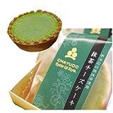 京都宇治・石臼挽き抹茶の香り タルト風 「抹茶チーズケーキ 5個入り」