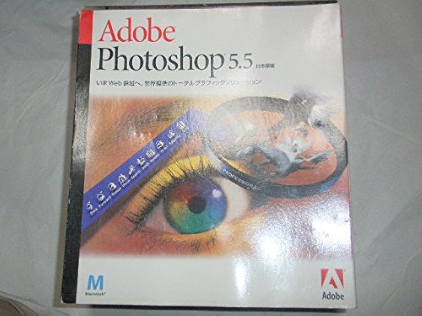 何でも泣く対人ADOBE Photoshop 5.5 Macintosh版 日本語