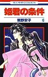 姫君の条件 6 (花とゆめコミックス)