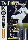 DVD>Dr.F:KOの解剖学ボディ&下段篇 (<DVD>) -
