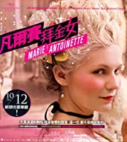 Marie Antoinetteポスター映画( 11x 17インチ–28cm x 44cm ( 2006) (台湾スタイルB )