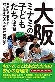 大阪ミナミの子どもたち;歓楽街で暮らす親と子を支える夜間教室の日々