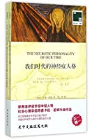 The Neurotic Personality of Our Time [並行輸入品]