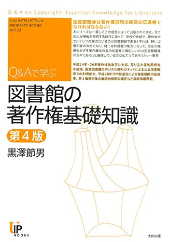 Q&Aで学ぶ 図書館の著作権基礎知識 (ユニ知的所有権ブックス)の詳細を見る