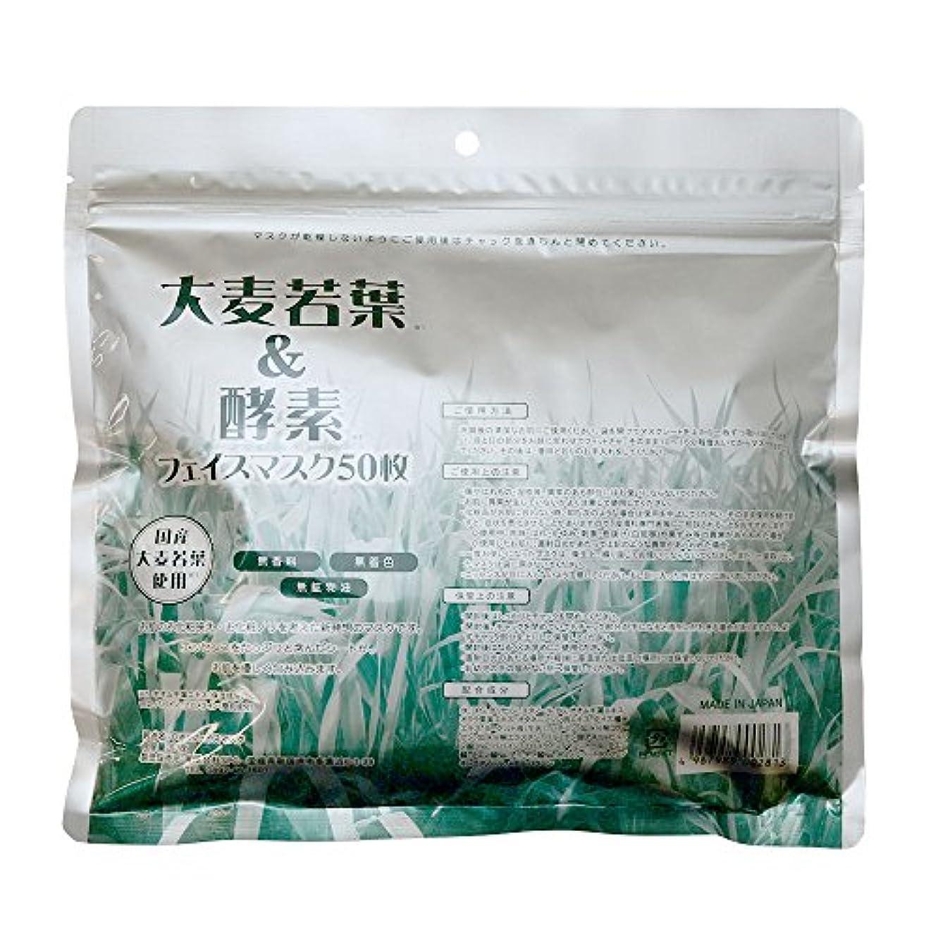 タックインゲン抑圧する大麦若葉&酵素 フェイスマスク 50枚入り