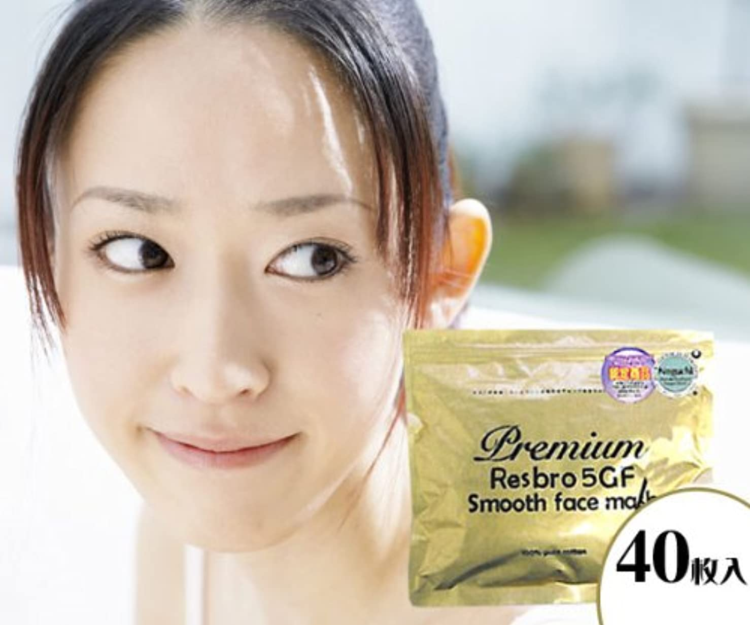 昼間ブラスト枯れるレスブロ5GFスムースフェイスマスク 40枚入り (こちらの商品の内訳は『40点』のみ)