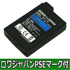【実容量高】【高品質】 PSP-1000 の PSP-110 互換 バッテリーパック 【ロワジャパン】