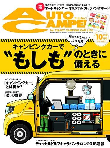 AutoCamper (オートキャンパー) 2018年10月号