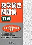 数学検定問題集 11級