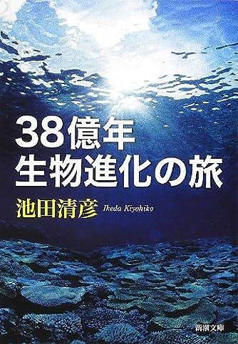 38億年 生物進化の旅 (新潮文庫)