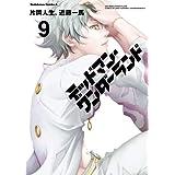 デッドマン・ワンダーランド(9) (角川コミックス・エース)
